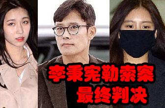 李秉宪一案被告获缓刑