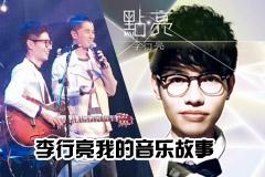 李行亮:我的音乐故事