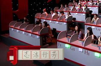 2014汉听大会第13期
