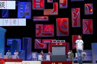 2014汉听大会第08期