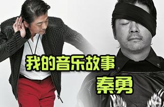 秦勇《我的音乐故事》