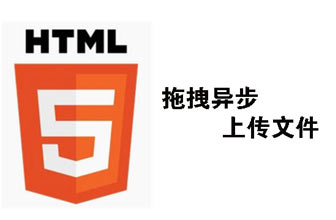 HTML5上传文件04