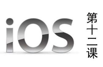IOS系统的学习12