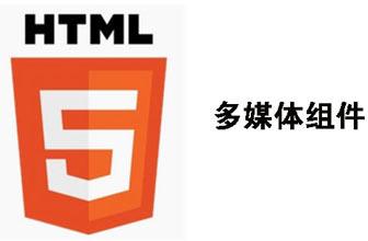 HTML5媒体组件05