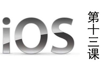 ISO系统的学习13