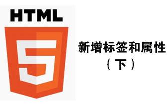 HTML5标签属性03