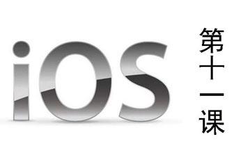 IOS系统的学习11