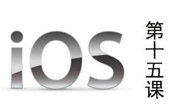 IOS系统的学习15