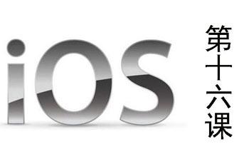 IOS系统的学习16