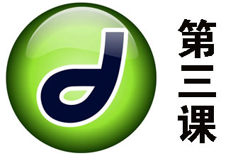 Dreamweaver教程03
