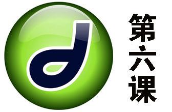 Dreamweaver教程06