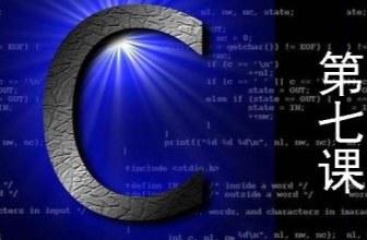 C语言的流程控制07