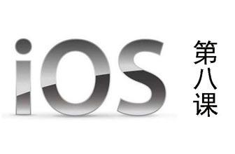 IOS系统的学习08