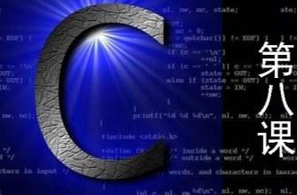 C语言的流程控制08