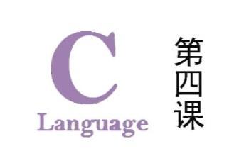 C语言数组和字符串04