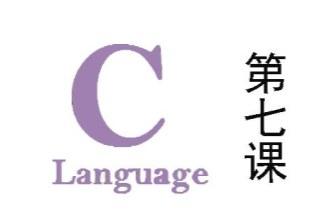 C语言数组和字符串07