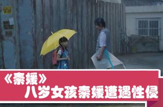 八岁女孩素媛遭遇性侵