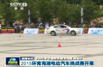 CEVR赛事新闻联播报道