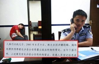 嫌犯被警方拘传后失踪