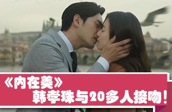 韩孝珠与20多人接吻!