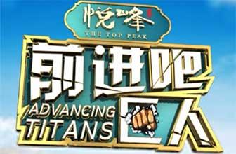 前进吧巨人第08期:象山影视城