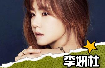 李妍杜写真多色女神范