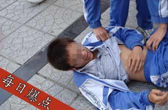两男生被打并被逼舌吻