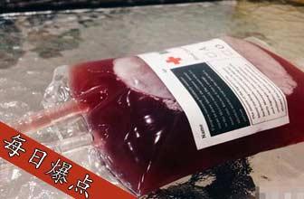 曝血贩子卖血年入百万