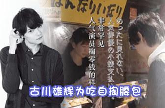 古川雄辉游日本第11集