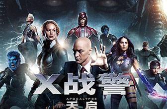 《X战警:天启》长预告