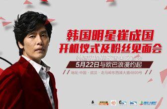 5月22日崔成国《那个男子的情歌》开机启动仪式粉丝见面会