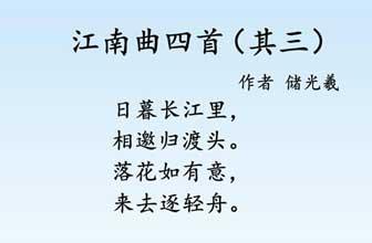 唐诗三百首之忆江南