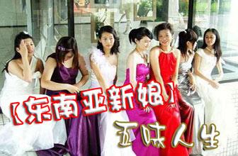 揭东南亚新娘五味人生