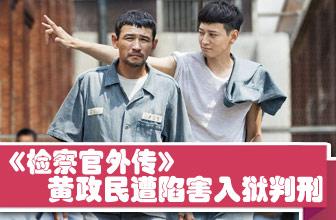 黄政民遭陷害入狱判刑