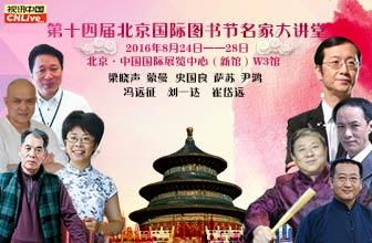 北京国际图书节预告