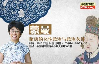 第十四届北京国际图书节名家(蒙曼)大讲堂直播