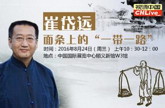 第十四届北京国际图书节名家大讲堂直播