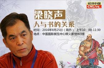 第十四届北京国际图书节名家(梁晓声)大讲堂直播