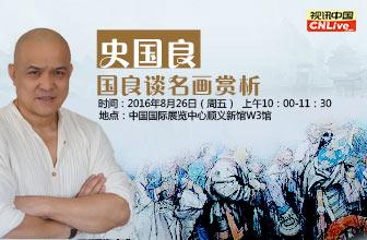 第十四届北京国际图书节名家(史国良)大讲堂