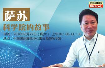 第十四届北京国际图书节名家(萨苏)大讲堂