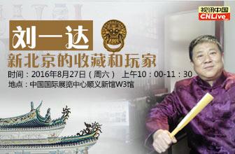 第十四届北京国际图书节名家(刘一达)大讲堂