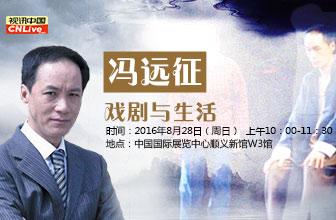 第十四届北京国际图书节名家(冯远征)大讲堂直播