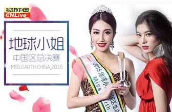 中国地球小姐决赛直播