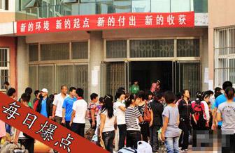 四百余名高中生被退学