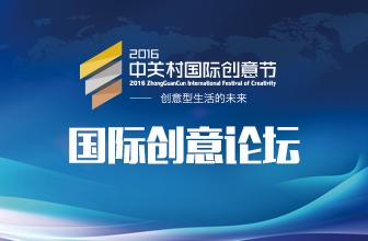 2016中关村国际创意节