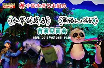 《红军的战马》《熊猫和小鼹鼠》首演见面会