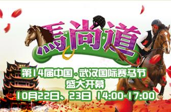 武汉赛马节盛大开幕
