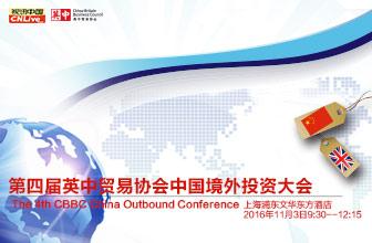 第四届英中贸易协会中国境外投资大会直播
