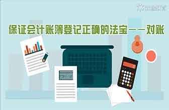 职场提升_账簿登记正确方法