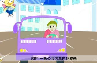 一场交通事故